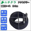 高圧洗浄機用 高圧ホース高圧ホース 20m 【RCP】