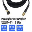 高圧洗浄機用 M22F3/8F・M22M・3/8F高圧ホース15m 【RCP】