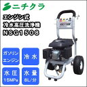 エンジン式 冷水 高圧洗浄機ニチクラ NSG1508 【RCP】
