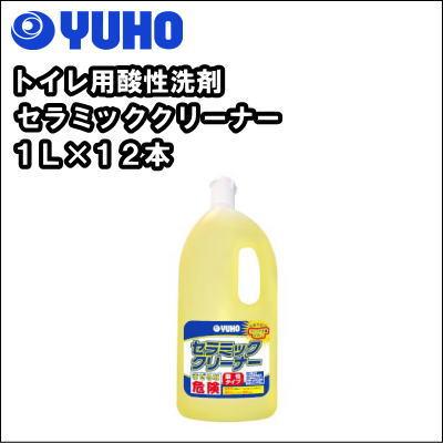 【送料無料】トイレ用酸性洗剤ユーホーニイタカセラミッククリーナー1L×12本【RCP】