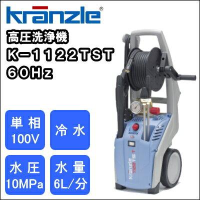 【送料無料】業務用単相100V冷水高圧洗浄機クランツレK−1122TST60Hz【RCP】