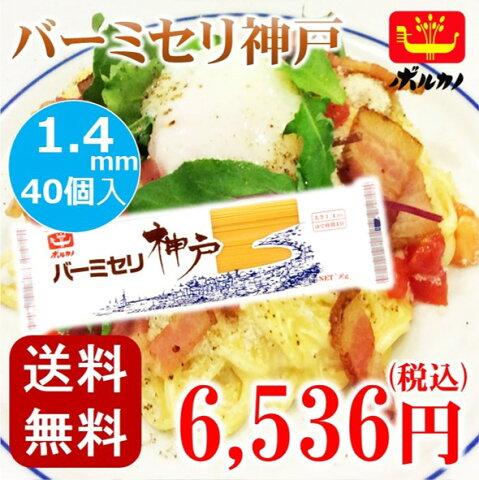 送料無料 細麺 ボルカノ スパゲッチ【バーミセリ神戸 1.4mm (300g)】(1ケース/40個入)代引手数料無料