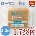 太麺 2.2mm 業務用 ボルカノ スパゲッチ【ローマンスパゲッチ 2.2mm (4kg)】税込3,240