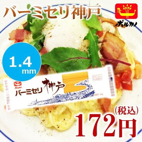 細麺 ボルカノ スパゲッチ【バーミセリ神戸 1.4mm (300g)】税込3240円以上で送料無料
