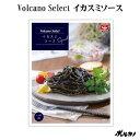 イカスミ ボルカノ 贅沢パスタソース【Volcano Select イカスミソース(120g)】税込3,240円以上で送料無料