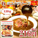 あんかけスパ スパゲッティハウス ヨコイ【ヨコイのソース 1人前(120g)】