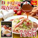 あんかけスパ 【ヨコイのソース 現在の味4人前(250g×2袋)】スパゲッティハウス ヨコイ