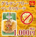 グルテンフリーパスタ ペンネリガーテ(454g)イタリア産パスタ Gluten Free【税込3,240円以上で送料無料】