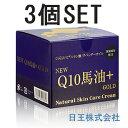 【お得3個セット】NEWQ10馬油+GOLD ナチュラルスキンケアクリームNatural Skin Care Cream