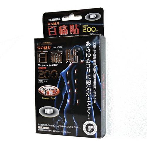 百痛貼 シルバー(ひゃくつうばり)磁気テープ 200mT 96粒