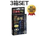 【お得3個SET】百痛貼24K(ひゃくつうばり)磁気テープ 200mT 84粒