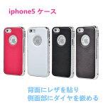 【送料無料】iPhone5 case スマホケース 4 corlor