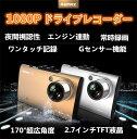 10P13Dec15【送料無料】ドライブレコーダー 簡単取付 常時録画 高画質 車載カメラ バックミラー 2.7インチ 小型 300万画素CMOSセンサー搭載 フルHD1080P高画質 新170°超広角 G-センサー搭載 高感度 ドライブレコーダー 車輌事故録画カメラ