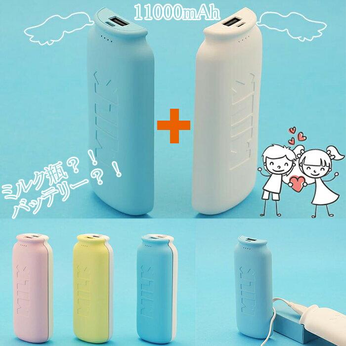 ミルク瓶 モバイルチャージャー 11000mAh