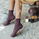 ショッピングソックス [★メール便OK]選べる8型 かわいい テレコ レディース シンプル スカラップ 靴下(L-F1814)【靴下 くつした おしゃれ 無地 女の子 学生 ショートソックス デザイン】