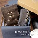 【名入れ無料】【quitter】携帯灰皿ライターケース・ギフトセット ギフト