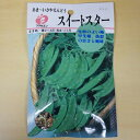 さやえんどう スイートスター 種 絹さやえんどう キヌサヤエンドウ 固定種 エンドウ 野菜 種子 追跡可能メール便選択可