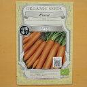 有機種子 固定種 ニンジン ナンテス 種 にんじん 野菜 種子 オーガニック グリーンフィールドプロジェクト 追跡可能メール便選択可【小袋】