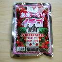 あま〜い!イチゴ肥料 500g いちご 肥料 イチゴ肥料 肥料 有機肥料