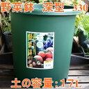 野菜鉢 深型 330 内面スリット アップルウェアー プランター おしゃれ 深型 野菜鉢330 野菜 家庭菜園 大根 にんじん 丸型