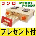 ままごと WOODYPUDDY ウッディプッディ おもちゃ
