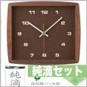 A160【送料無料/代引手数料無料】【la luz(ラ・ルース)フォルムクロック/BRブラウン(la-luzラルースclock)】天然木ウォールクロック壁掛時計時計 掛け時計ウォールクロック.