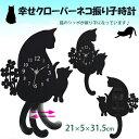 A623(振子)【幸せクローバーネコ振り子掛け時計】黒猫振り子時計ネコシルエット時計黒ネコ振り子時計ネコ時計黒猫時計ネコシャドー時計
