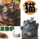 A725送料無料◆茶香炉【福招き猫に魚】はじめてセット!キャンドル16個付敷き板付き香りと灯りの癒し