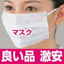【在庫あり】BFE99%以上【格安送料590円】即納【50枚入マスク】新発売!3層構造 BFE.細菌ろ過効率99%以上ソフトゴム付 抗菌 BFE99% 不織布新型豚インフルエンザにサージカルマスク!
