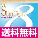 美容入浴剤【slim8(スリムエイト)】 を安く買う方法!!