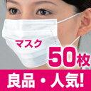 184高性能【50枚入マスク】フィルターマスク3層構造 BFE.細菌ろ過効率99%以上ソフトゴム付