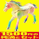 A075【送料無料】数量限定セット【ドリームホースジュエリーボックス】?馬の置物? ドリームジャンボ