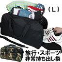 A683■送料無料【Lサイズ★シューズポケット付き2WAYボ...