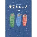 星空キャンプ 本書籍絵本子供赤ちゃん幼児知育誕生日誕生日プレゼント男の子男女の子女出産祝い
