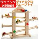 送料無料 木のおもちゃ スロープ 1歳 2歳 3歳 誕生日プ...