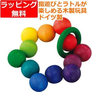 ベリ・デザイン クーゲルターン おもちゃ プレゼント バースデー 赤ちゃん がらがら