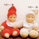 送料無料 抱き人形 おもちゃ ナンヒェン ベビー・赤 子供 ドイツ 誕生日プレゼント 誕生日 女の子 女 出産祝い 2歳 3歳 4歳 1005_flash