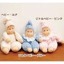 抱き人形 おもちゃ ナンヒェン ベビー・ルナ 子供 ドイツ 誕生日プレゼント 誕生日 女の子 女 出産祝い 2歳 3歳 4歳 02P01Oct16