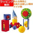 ブロック バラエティ おもちゃ 赤ちゃん プレゼント