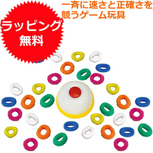 知育玩具 知育 ボードゲーム アミーゴ リング ディング 子供 ドイツ 誕生日プレゼント …...:nicoly:10003850