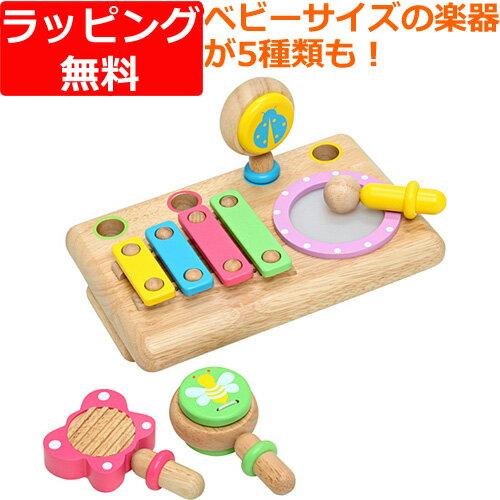 楽器玩具音楽木のおもちゃ木製エデュテファーストMUSICSET1歳2歳3歳子供誕生日プレゼント男の子