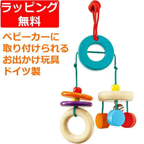 ベビーカーおもちゃおでかけ赤ちゃんセレクタ社おでかけトイ・クラッピー木のおもちゃ木製出産祝いベビード