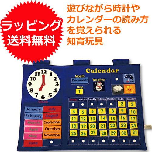 送料無料 知育玩具 数 数字 布 おもちゃ 子供 誕生日プレゼント 誕生日 スマイルキッズ カレンダータペストリー バースデー(おもちゃ 子ども こども オモチャ ギフト 子供用 玩具) 1118_flash
