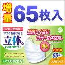 立体使い捨て不織布マスク(大人用サイズ)大容量65枚入り◆インフルエンザ対策にも