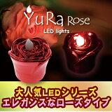 【メール便対応】光が揺れる☆火を使わないLEDキャンドル・ユラに新デザイン【YuRa Rose】ユラ・ローズ