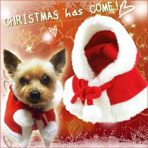 【メール便送料無料】犬服 サンタローブクリスマスマント 【サンタ コスプレ 衣装 コスチューム ドッグウェア 犬の服 ペット ウェア 洋服 ケーキ 服】