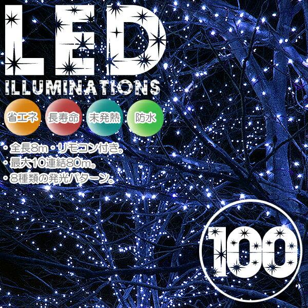 訳ありB品【屋内用】イベントの定番■クリスマスイルミネーションLED100灯LED100球【黄/青/白】【連結可】クリスマスツリー LED X'mas
