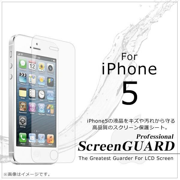 【メール便対応】iPhone5の液晶をキズや汚れから守る高品質のスクリーン保護シート。iPhone5用液晶保護シート