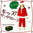 【送料無料】キッズ・子供用クリスマスサンタコスプレ衣装【X'masコスプレ,コスチューム,クリスマス衣装なら当店にお任せください!】高品質なのに激安