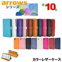 【送料無料 年中無休で発送中】アローズ arrows Be F-04K/arrows NX F-01K/arrows NX F-01J/arrows SV F-03H arrows M03 arrows Be F-05J/arrows Fit F-01H arrows RM02 M02/arrows NX F-02H/ARROWS NX F-04G カラーレザーケース【ラッキーシール対応商品】